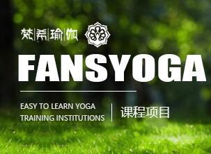 瑜伽教練基礎班