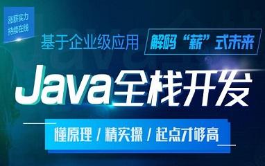 Java名企直聘班