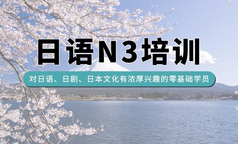 日语N3培训