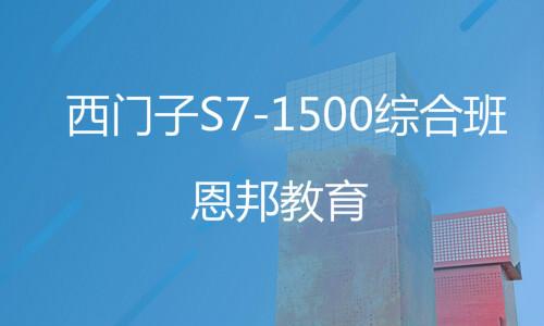西门子S7-1500课程