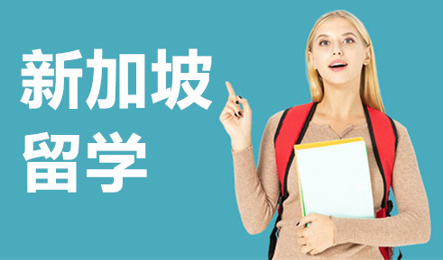 新加坡留學