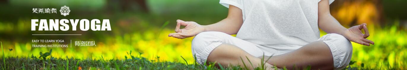 廣西梵希瑜伽教練培訓學校