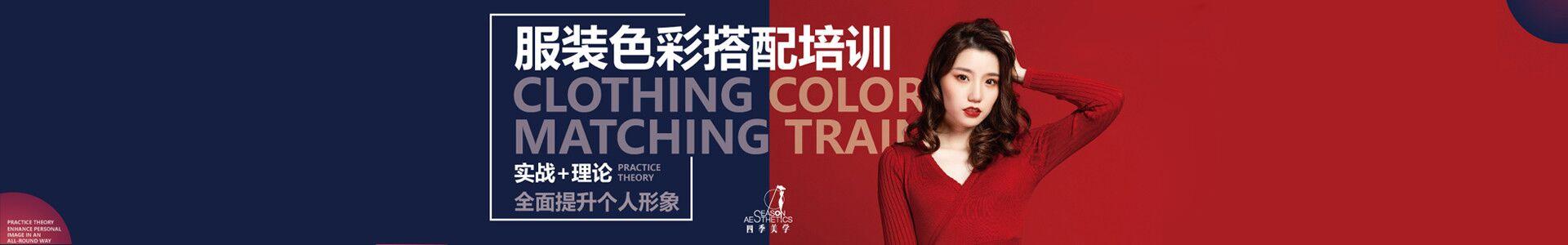 广州四季美学形象管理服装搭配培训学校