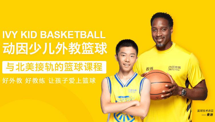 少兒外教籃球班