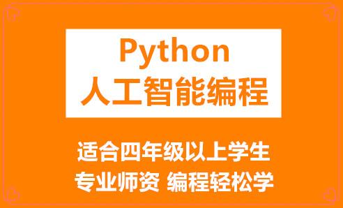 少儿编程Python