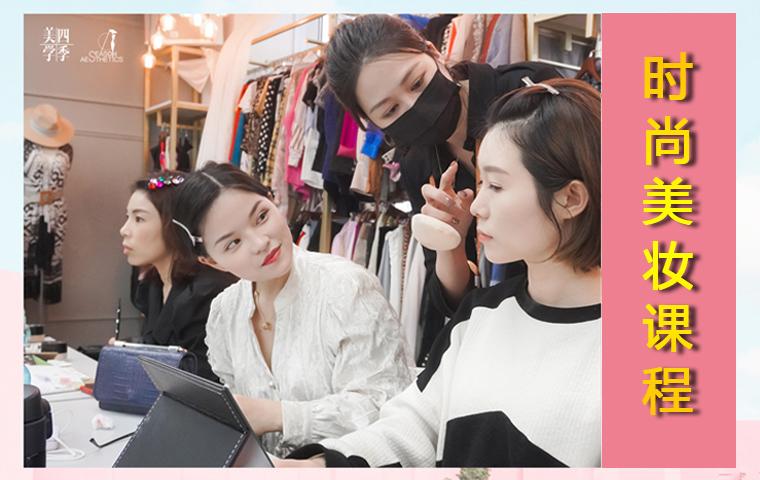 时尚美妆课程