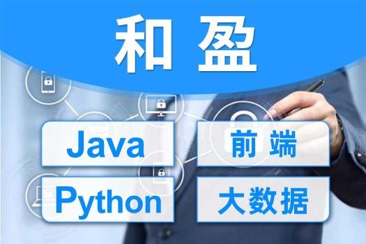 武汉Python实训强化班-武汉Python培训机构费用