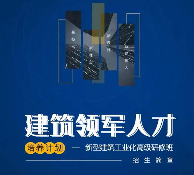 郑州大学建筑领军人才培养计划-新型建筑工业化研修班