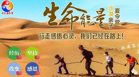 """廣州千秋業夏令營 """"生命能量""""沙漠親子夏令營"""