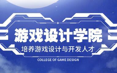 上?;鹦菚r代游戲設計學院