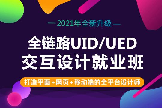 嘉定全鏈路UID/UED交互設計就業班