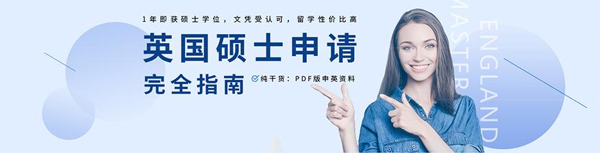 上海英國碩士申請完全指南