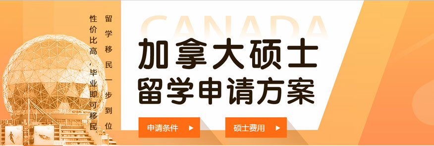 上海加拿大硕士留学申请方案