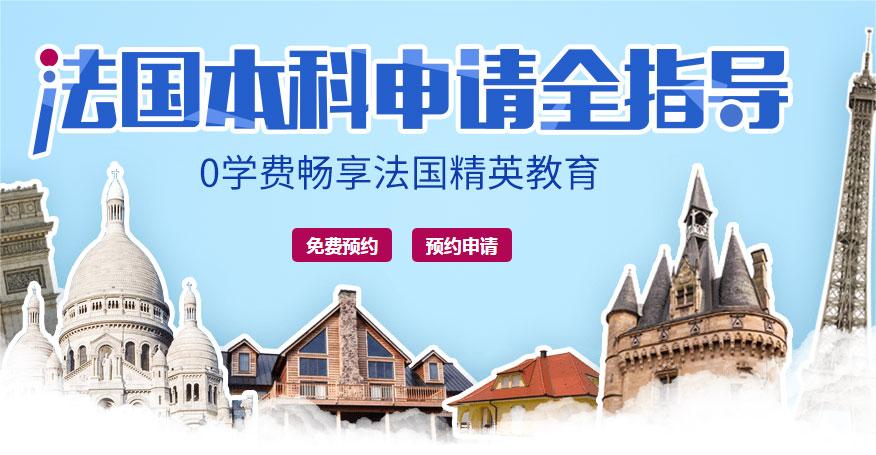 上海法国本科申请