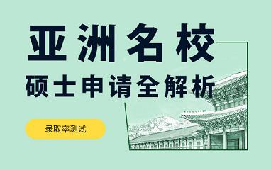 上海日本硕士申请