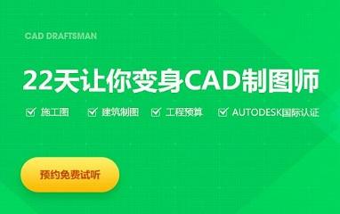 CAD設計制圖考證班
