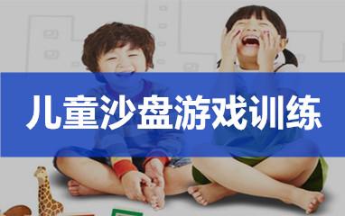兒童沙盤游戲訓練課程