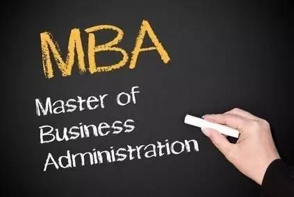 MBA课程