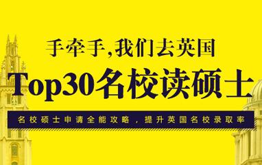 上海英國TOP30學校碩士申請