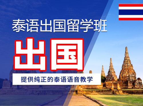泰語出國留學班