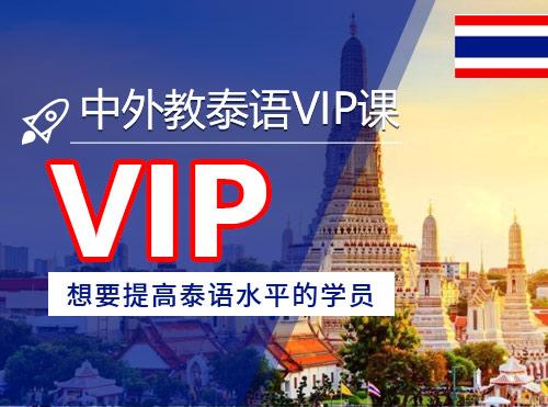 中外教泰語VIP課