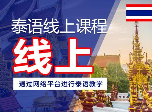 泰語線上課程