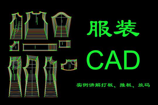 服装CAD班