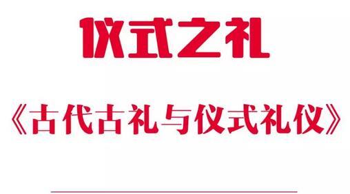 上海开课   2021年4月9-11日《中华新古典礼仪系统认证课程》火热报名!