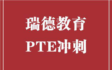 PTE沖刺課程