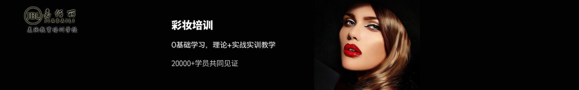 上海嘉佰丽美妆培训学校