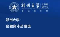 鄭州大學金融與資本總裁研修班