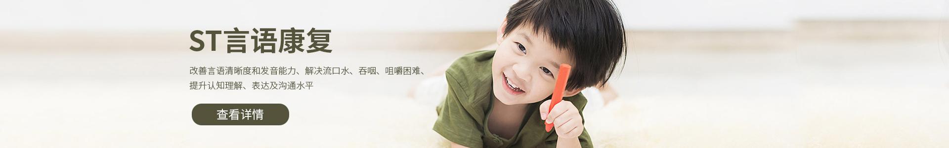 成都東方啟音兒童語言訓練中心