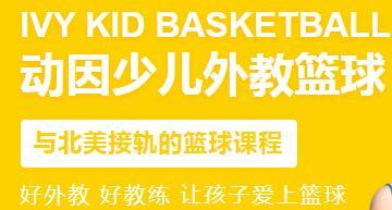 少儿外教篮球