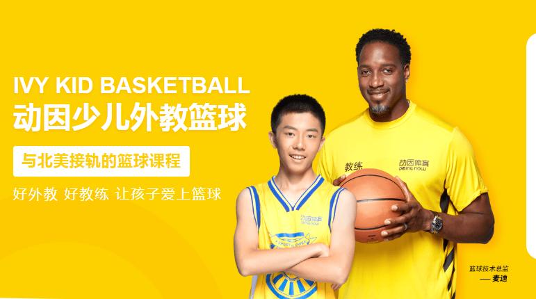 外教篮球培训
