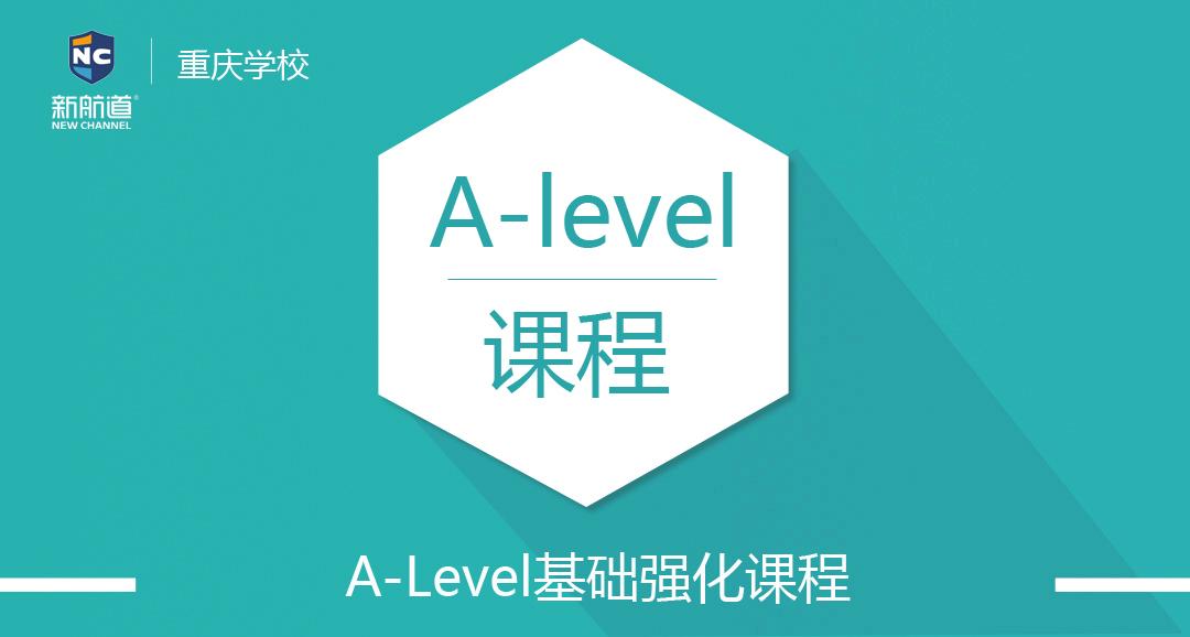 A-Level基础强化课