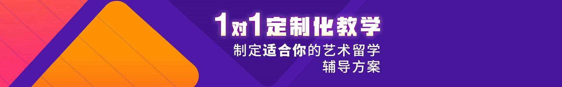 上海藝術留學機構