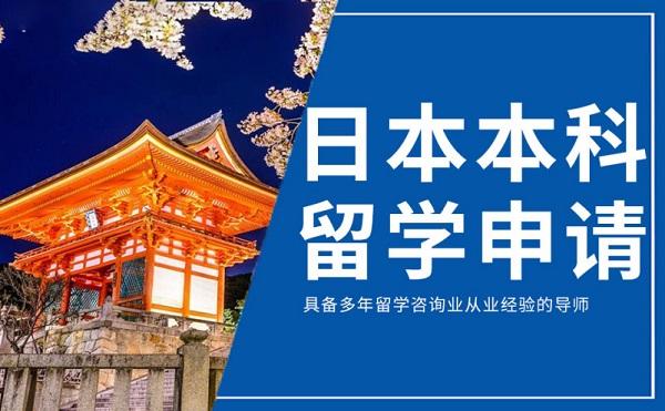 日本本科藝術留學輔導