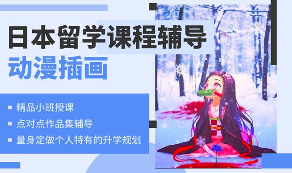日本漫畫插畫藝術留學輔導