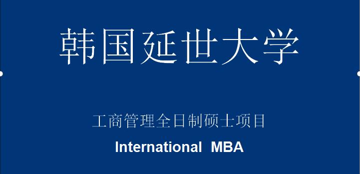 韩国延世大学MBA