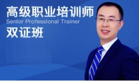 注册国际高*级职业培训师(双证班)