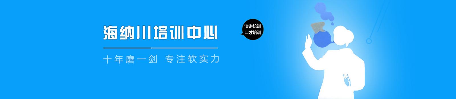 上海海纳川口才演讲培训学校