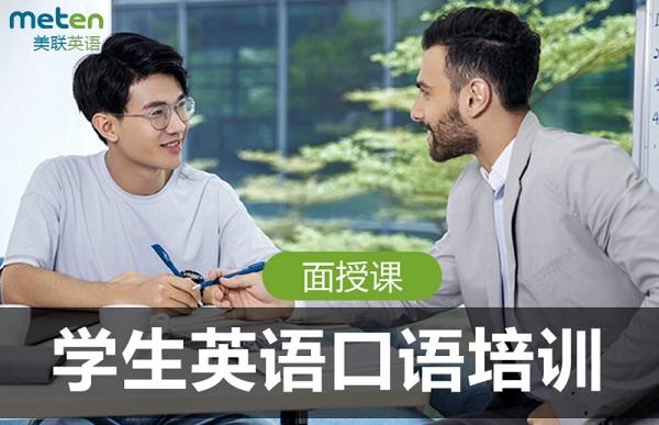 學生英語口語培訓