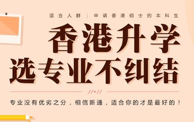 香港留學申請