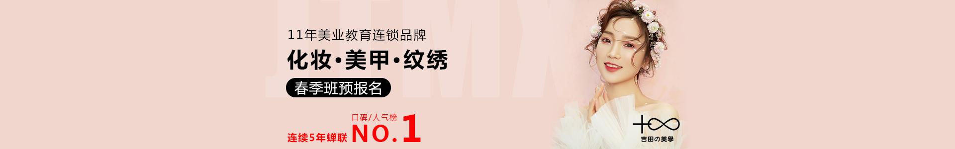 温岭吉田美学化妆美甲培训学校