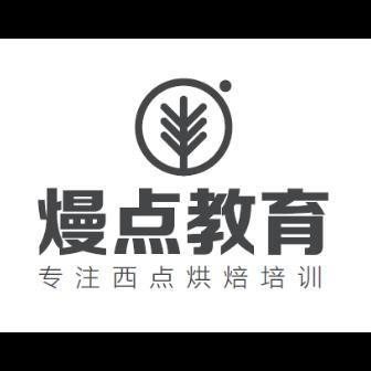 长沙熳点烘焙培训学校