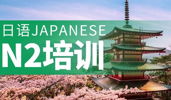 日語N2培訓