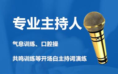 重慶專業主持人培訓班