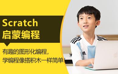 南京少兒Scratch編程培訓班