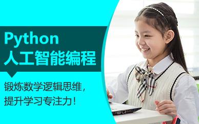 南京少兒Python編程培訓班