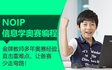 上海少儿(NOIP)信息学奥赛培训班